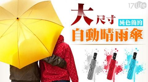 升級版超大防護防風自動開收傘