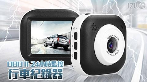 只要999元(含運)即可享有原價4,990元OBDⅡ 24小時監控行車紀錄器1台。