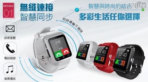 觸控式智慧系統可通話藍芽手錶