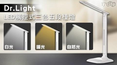 平均每入最低只要649元起(含運)即可享有【Dr.Light】LED觸控式三色五段檯燈1入/2入,享1年保固!