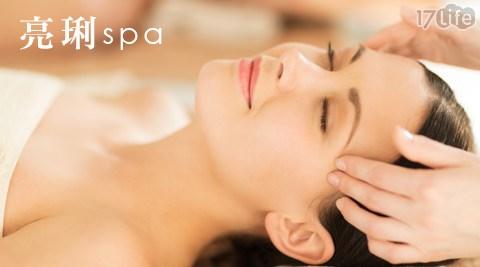 亮琍spa-紓壓美體課程
