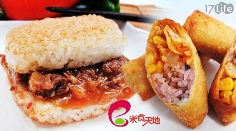 米食天地-米漢堡/米春捲