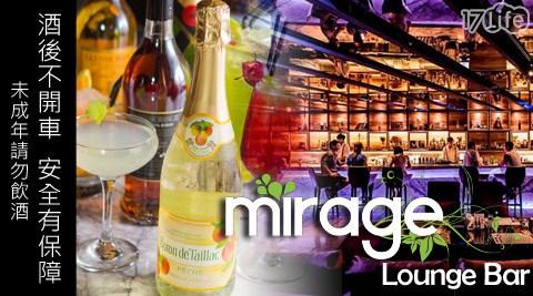 只要299元起即可享有【Mirage lounge 】原價最高5,170元微醺專案只要299元起即可享有【Mirage lounge 】原價最高5,170元微醺專案:(A)單人餐/(B)包廂狂歡分享自由配。