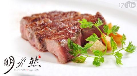 明水然/鍋物/火鍋/鐵板燒/Prime沙朗牛排/龍蝦