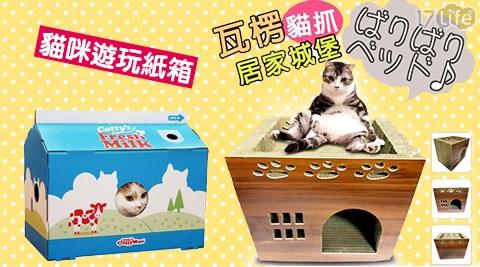 (a)牛奶盒造型猫咪游玩纸箱附猫抓板/(b)猫别墅villa猫抓屋/(c)噗噗金