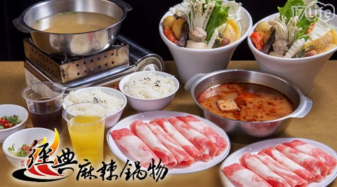 火鍋/麻辣鍋/龍骨鍋