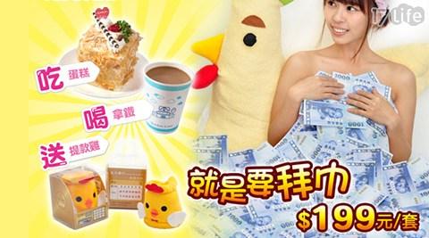 只要99元起即可享有【iicake蛋糕毛巾咖啡館】原價最高249元單人金磚套餐/提款雞:(A)單人金磚經典套餐專案/(B)拜巾提款雞專案。