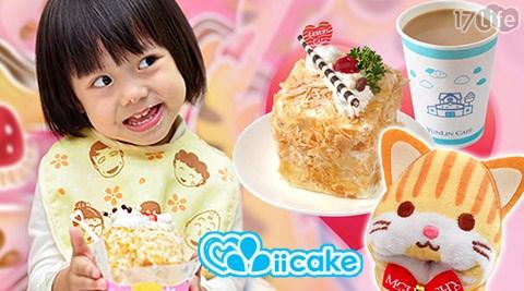 iicake/DIY/體驗/蛋糕毛巾/咖啡館/iicake雲林蛋糕毛巾咖啡館