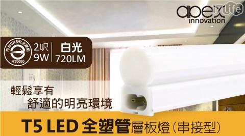 【APEX】T5 LED 全塑層板燈(串接型) 2呎9W / 白光6000K / 2孔