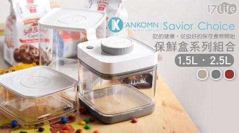 只要1,880元起(含運)即可享有【Ankomn】原價最高3,880元Savior真空保鮮盒/Choice保鮮盒超值組系列只要1,880元起(含運)即可享有【Ankomn】原價最高3,880元Savior真空保鮮盒/Choice保鮮盒超值組系列:(A)Savior真空保鮮盒1.5L+Choice保鮮盒1.5L(灰)各1入/(B)Savior真空保鮮盒 2.5L+Choice保鮮盒1.5L(灰)各1入/(C)Savior真空保鮮盒1.5L+2.5L各1入,以上方案Savior真空保鮮盒1.5L/2.5L均可選色,皆享保固1年。