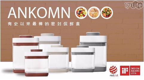 Ankomn/超值組/Savior/真空/保鮮盒/Choice/保鮮