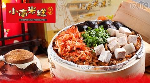 小南米糕《大同店》-國宴年菜米糕伴手禮