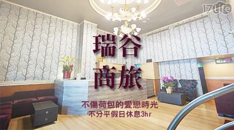 高雄/瑞谷/商旅/休息/瑞谷商旅