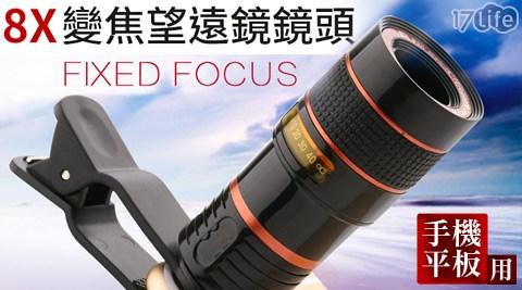 望遠鏡鏡頭/鏡頭/光學變焦