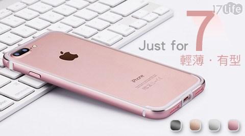 iPhone7/7Plus金屬邊框矽膠防摔17p殼