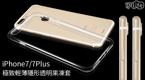 iPhone7/7Plus/極致/輕薄/隱形/透明/果凍套