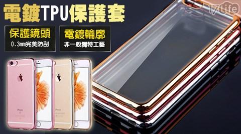 iphone7電鍍金屬色TPU手機殼