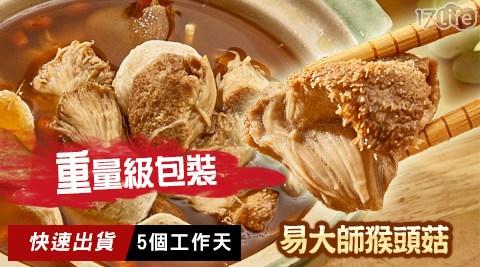 易大師-猴頭菇美食樂品商旅17life系列