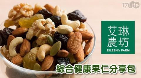 艾琳農坊-綜合健康果仁分享包