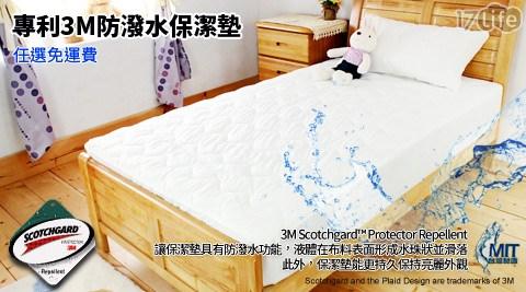 3M-防潑水專利保潔墊組合