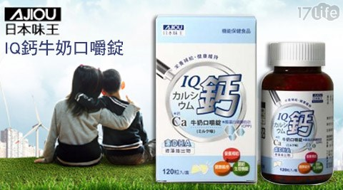 日本味王-IQ鈣牛奶口嚼錠