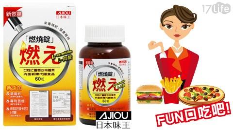 日本味王-專利窈窕加倍燃燒錠二代