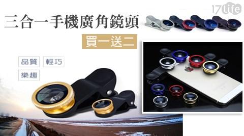 只要198元(含運)即可購得原價950元三合一手機廣角鏡頭1支,顏色:黑色/銀色/紅色/藍色/金色。買1送2,顏色可任選!