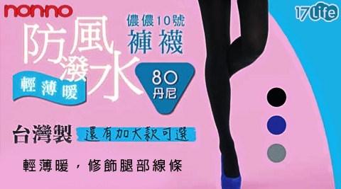 nonno儂儂-輕薄款防風雨褲襪