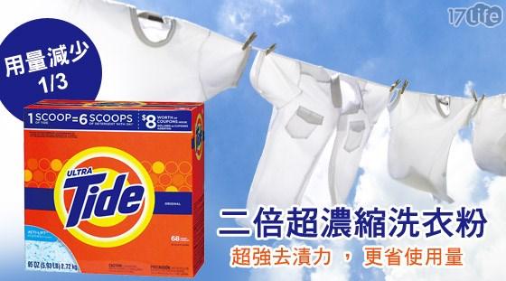 平均每盒最低只要400元起(含運)即可購得【汰漬Tide】超濃縮洗衣粉2.72kg:1盒/3盒。