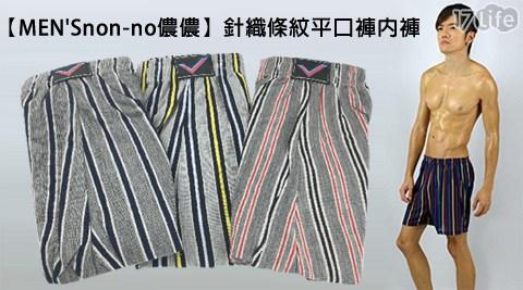平均每入最低只要59元起(含運)即可享有【MEN'Snon-no儂儂】針織條紋平口褲內褲任選2入/5入/10入/15入/18入,尺寸:M/L/XL,顏色隨機出貨。