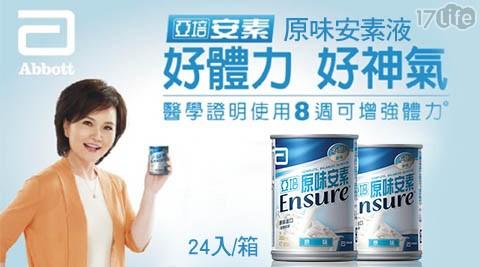 亞培/原味安素液/奶粉
