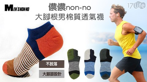儂儂/non-no/大棉質/透氣/襪