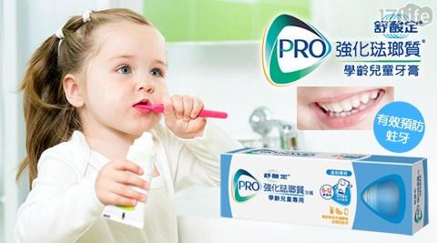 平均每條最低只要70元起(3條免運)即可購得【舒酸定】強化琺瑯質牙膏兒童專用1條/4條/8條(75g/條)。