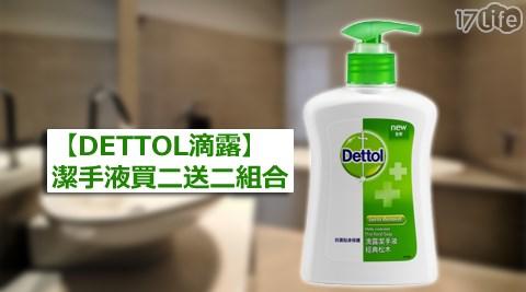 DETTOL/滴露/潔手液/清潔/抗菌/洗手液/滴露潔手液