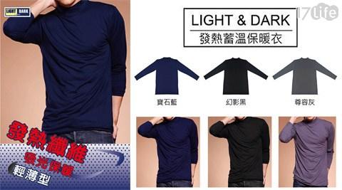 平均每件最低只要200元起(含運)即可購得【LIGHT & DARK】吸光發熱纖維發熱衣系列1件/2件/4件/8件,多款多色多尺寸任選。