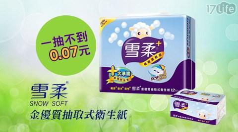 只要499元(含運)即可享有【雪柔】原價799元金優質抽取式衛生紙1箱,規格:100抽x12包x6串/箱。
