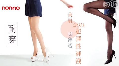 nonno儂儂-台灣製20D超彈性褲襪