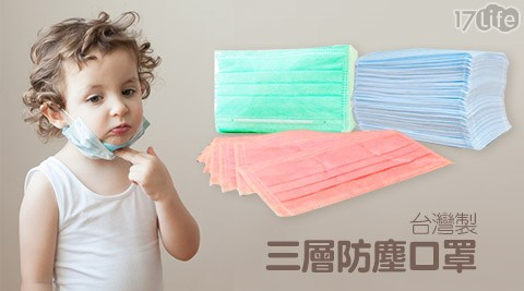 平均每組最低只要91元起(含運)即可享有台灣製三層防塵口罩1組/2組/4組(50入/組),顏色:藍/綠/粉。