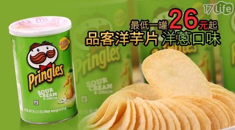 平均每罐最低只要26元起(含運)即可購得【品客】洋蔥口味洋芋片12罐/24罐/48罐(61gx12入/箱)。