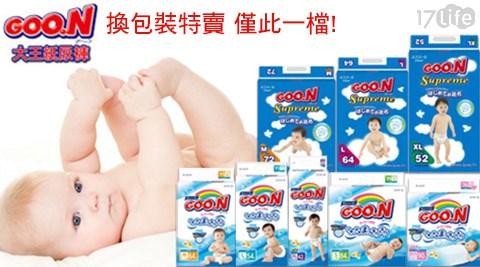 日本大王GOO.N-境外版紙尿褲黏貼型紙尿布