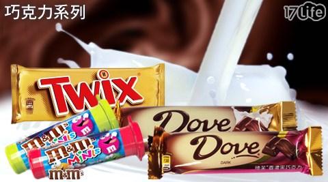 平均每入最低只要19元起(含運)即可購得知名廠牌巧克力系列8入/20入/40入,可選:【M&M\