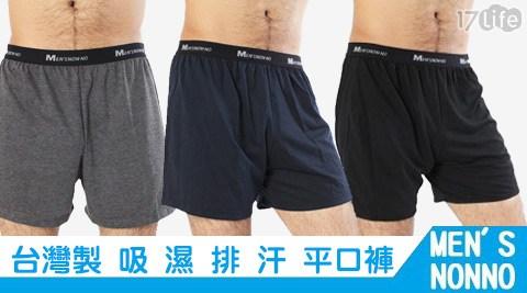 平均每件最低只要94元起(含運)即可購得【儂儂non-no】台灣製吸濕排汗平口褲2件/3件/5件/10件,多色多尺寸任選。