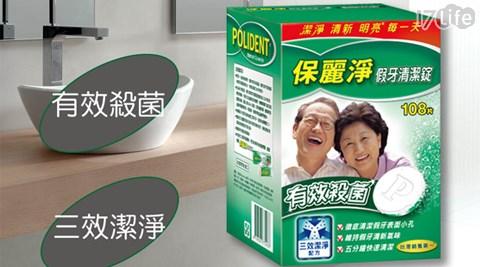 保麗淨-假牙清潔錠(108錠)