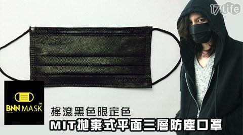 BNNxMASK-MIT拋棄式平面三層防塵口罩