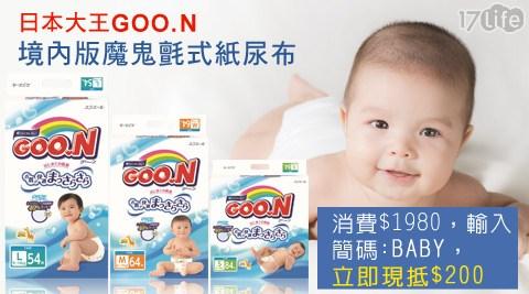 日本大王/GOO.N/紙尿布/尿布/嬰兒/幼兒/pchome