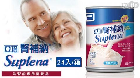 亞培Abbott-腎補納-未洗腎病患專用營養品