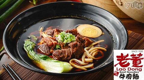 只要150元起即可享有【老董牛肉麵】原價最高580元精選套餐:(A)雙人餐/(B)四人餐。