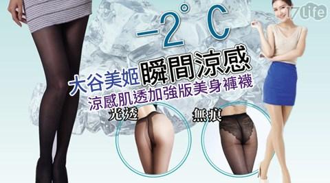 平均每雙最低只要45元起(含運)即可享有【大谷美姬】涼感肌透加強版美身褲襪6雙/12雙/24雙/36雙,款式:美身光透/美身無痕褲襪,顏色:誘惑膚/性感黑。