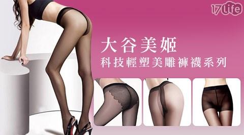 大谷美姬-科技輕塑美雕褲襪系列