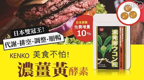 平均每包最低只要300元起(含運)即可購得【KENKO】濃薑黃發酵粒1包/3包/5包(100錠/包)。